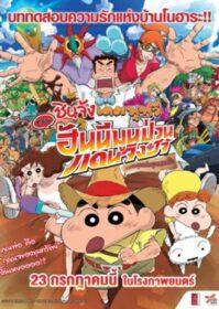 Crayon Shin chan Honeymoon Hurricane The Lost Hiroshi (2019) ชินจัง เดอะมูฟวี่ ตอน ฮันนีมูนป่วนแดนจิงโจ้ ตามหาคุณพ่อสุดขอบฟ้า