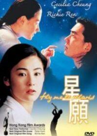 Fly Me To Polaris (1999) ขอเพียง 5 วัน ให้ฉันรู้หัวใจเธอ