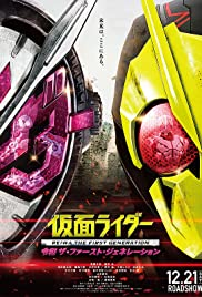Kamen Rider Reiwa The First Generation (2019) มาสค์ไรเดอร์ กำเนิดใหม่ไอ้มดแดงยุคเรย์วะ