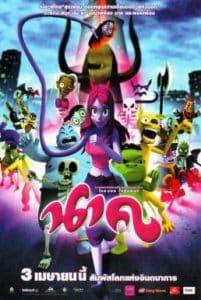 Nak (2009) นาค