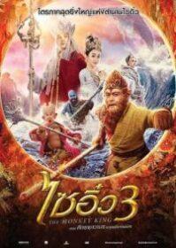 The Monkey King 3 Kingdom of Women (2018) ไซอิ๋ว 3 ตอน ศึกราชาวานรพิชิตเมืองแม่ม่าย