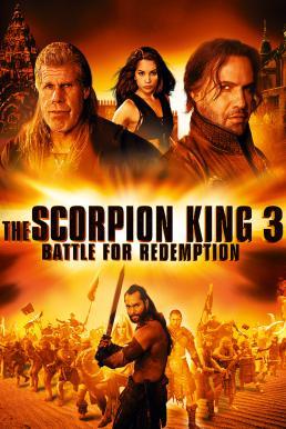 The Scorpion King 3 Battle for Redemption (2012) เดอะ สกอร์เปี้ยน คิง 3 สงคราม แค้นกู้บัลลังก์เดือด