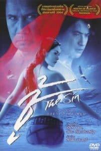 The Sin (2004) ชู้